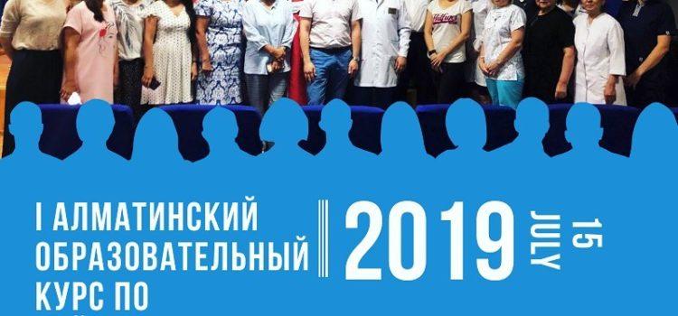 I Алматинский образовательный курс по нейрохирургии