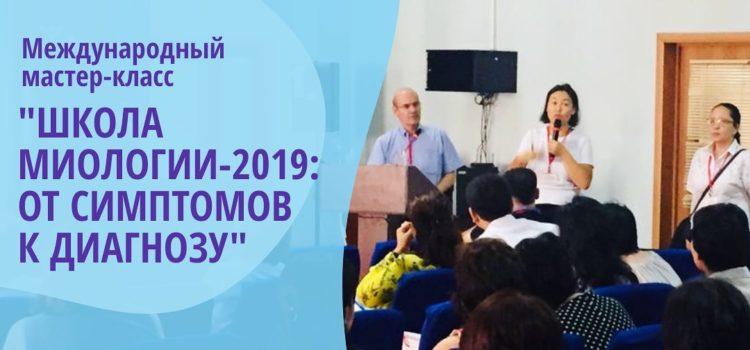 """Международный мастер-класс """"Школа миологии-2019: от симптомов к диагнозу"""""""