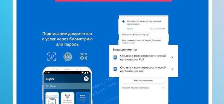 Мобильное приложение электронного правительства «eGov Mobile»