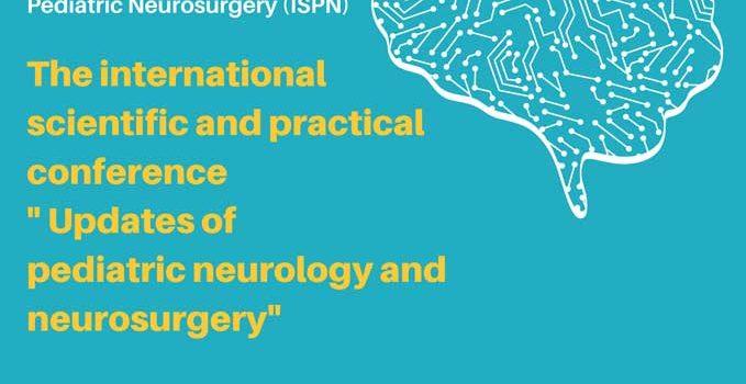 Международная  научно-практическая конференция «Актуальные проблемы детской неврологии и нейрохирургии»
