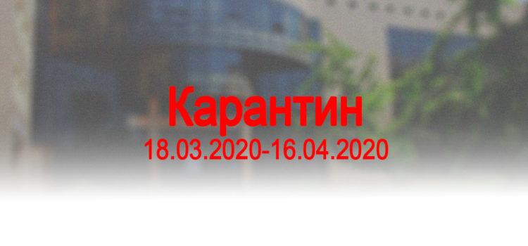Режим карантина в ДГКБ№2 с 18 марта 2020г. по 16 апреля 2020г.