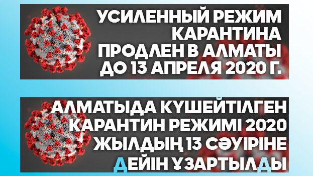 Усиленный режим карантина продлен до 13 апреля. Қала әкімдігі жұмыссыз режимнің 13 сәуірге дейін ұзартылғанын еске салады